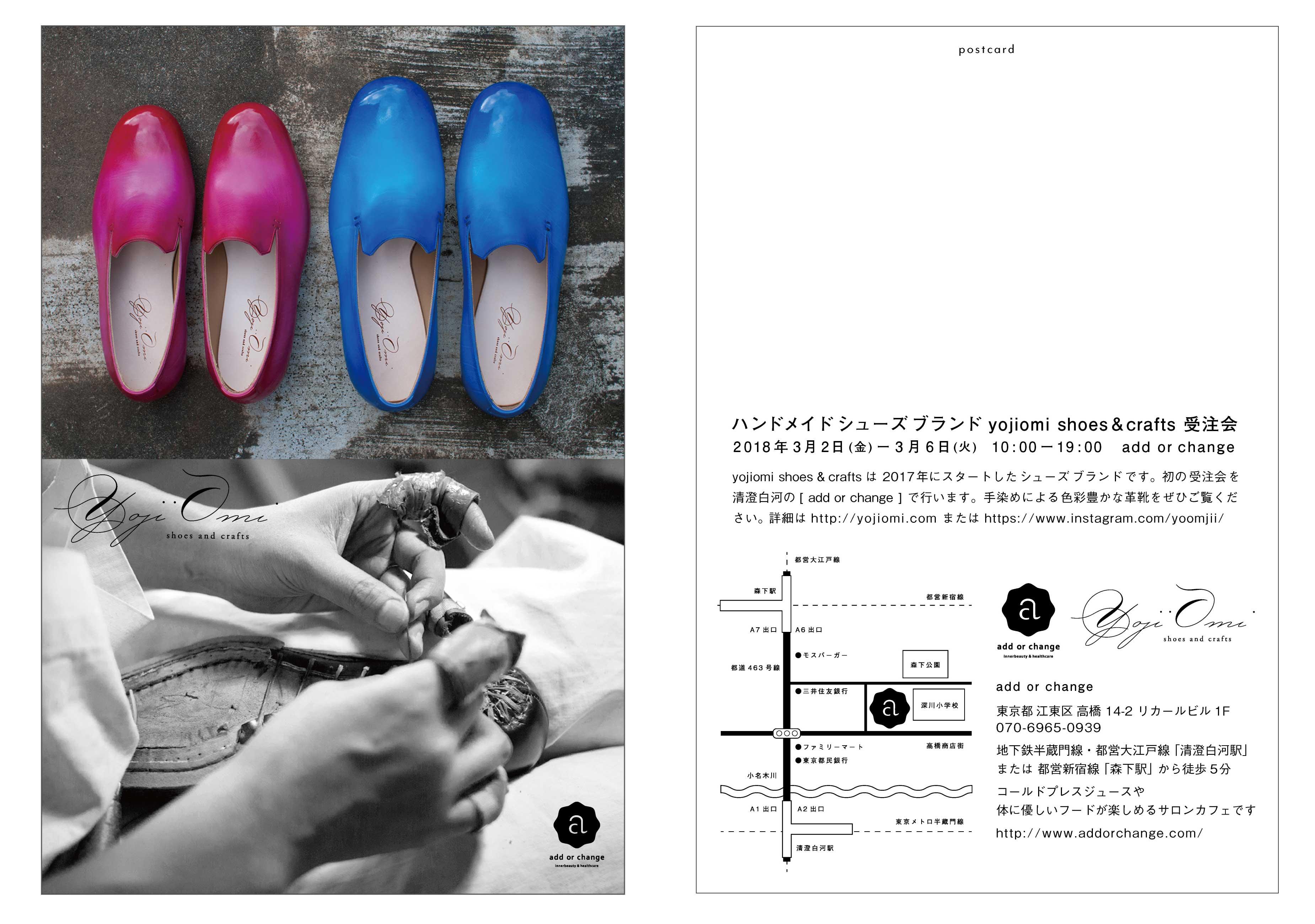 yojiomi 革靴 受注会 清澄白河
